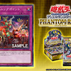 【遊戯王】新規カード《ワーニングポイント》が判明!【PHANTOM RAGE】