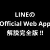 LINE@でビジネスコネクトが実現出来るAPI型LINE@解説完全版!ユーザと企業それぞれにもたらすメリットと実装に必要な準備のまとめ。
