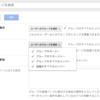 Google groupsのメーリングリスト設定:公開設定で気をつけるポイント