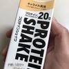 【おいしい】kentaiのプロテインシェイクをレビュー【タンパク質20g!おすすめです】