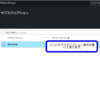 OpenShift Enterprise 3 on Microsoft Azure - RHELインストール編 -