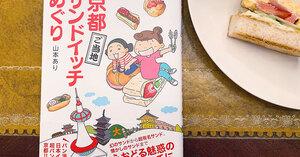 京都のサンドイッチの特色とは? 山本ありさん新刊『京都ご当地サンドイッチめぐり』プレゼント