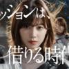 『メチャカリ×欅坂46 - Color Bomb篇 30秒ver.』TVCM公開!