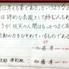 春翠書道教室 53日目