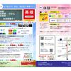 春の無料体験レッスン/生徒募集のお知らせ