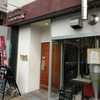 訪問:豆香洞コーヒー / 福岡 白木原