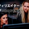 【初心者向け】ブログの始め方を分かりやすく解説!