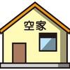所有している空き家『売るべきか貸すべきか?どちらが得ですか?』