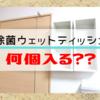 【除菌ウェットティッシュの収納】無印の壁に付けられる家具、1マスに入る数をココではっきりしておきます。