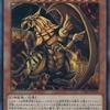 【遊戯王】「ラーの翼神竜」採用コントロールデッキが2020年の新制限で優勝!