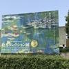 松方コレクション展に行ってきました。