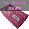 try UQ mobileは申込から受取まで約2日!あと速度測定してみた感想!