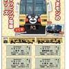 くまモン電車、初の記念切符