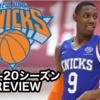 【2019-20チームレビュー】ニューヨーク・ニックス