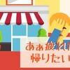 買い物疲れ分析