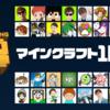 Minecraft 10周年記念企画 HIKAKIN Masuoなど人気YouTuberが9時間連続生放送リレー