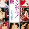 早乙女宏美『ロマンポルノ女優』(河出書房新社、2006年)