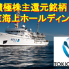 【積極株主還元銘柄!】高配当「東京海上ホールディングス」の株価見通しと投資判断を考えてみた