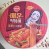 オーテイストの旨辛トッポギ&ヌードル(カップ春雨)を食べた感想【韓国・otaste】