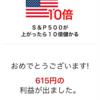 ワンタップバイ10倍CFD  10/29取引結果