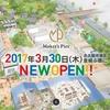 Maker's Pier(メイカーズピア)が名古屋市港区に3月30日(木)オープン!
