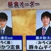 藤井四段が注文した「豚キムチうどん」が即完売! うどんに群がる報道陣! 藤井四段の私生活!