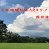 現地移住相談会in長野県 上田地域①