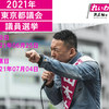 れいわ新選組 【東京都議会議員選挙2021 世田谷区公認予定者】発表会見 4月2日