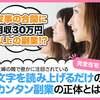 追加1名!【子育てママ限定企画】おうちeco起業無料チャレンジモニター募集!