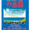 第1回在宅支援センター大樹作品展(令和元年8月13日~8月16日開催)2019.7.24