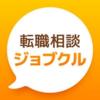 ジョブクル:正社員転職なら転職相談アプリ♪