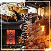 【オススメ5店】栄キタ錦/伏見丸の内/泉/東桜/新栄(愛知)にある立ち飲みが人気のお店