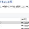 Office2013にAccess2016の環境では、差し込み印刷がエラー