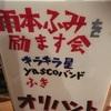 6/2 山形オリハント〜励ます会に励まされて〜
