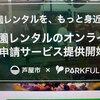 芦屋市の「レンタルできる公園」