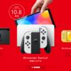 新型Switch 発売決定