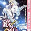 【Kindle 期間限定】「銀魂」「暗殺教室」が無料で読める!春マンキャンペーン第4弾