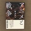 【書評】アニメを見て、戦争を自問する ―藤津亮太『アニメと戦争』―