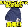 【メジャークラフト】ウール素材採用「オリジナルニットキャップ2021モデル」発売!