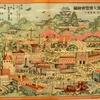 兵庫県立歴史博物館「近代日本と兵庫のあゆみ」