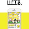【LIFTる。】最新情報で攻略して遊びまくろう!【iOS・Android・リリース・攻略・リセマラ】新作スマホゲームが配信開始!