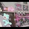 【楽曲】『Nurecha - iDOL feat. 夢眠ネム』の話