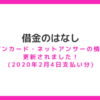 【セゾンカード】Netアンサーの情報が更新されました!(2020年2月4日支払い分)