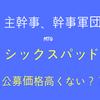 MTG【シックスパッド】公募価格が高くてシェ~~って感じ!!