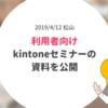利用者向けkintoneセミナーの資料を公開(2019/4/12@松山)