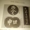 瀬戸内坂越の北前船活動14号(播州赤穂)