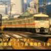 JR東海 117系 東海色(1本帯)