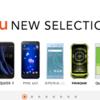 au、2017年夏モデルのスマートフォン発表!人気のGalaxy S8・AQUOS・HTCの新製品など、auの最新スマホ発売日が待ち遠しい!