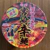 明星チャルメラ 宮崎辛麺 @カップラーメンシリーズ
