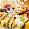 【オススメ5店】針中野・長居・西田辺・西成区・住吉(大阪)にあるクレープが人気のお店